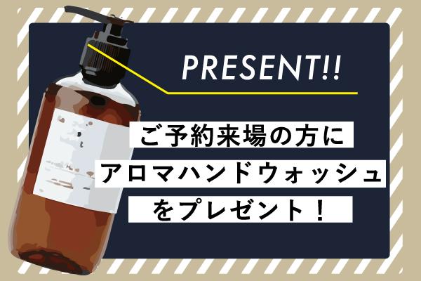イベント参加でプレゼント!