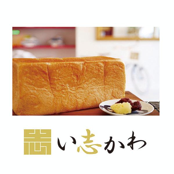 相談会へ参加された方に「い志かわ」の食パンをプレゼント!